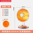 長虹小太陽取暖器家用暖氣電熱扇烤火器節能...