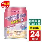 三多 SENTOSA 補體康慎康營養配方(後) 240ml 24罐/箱 專品藥局【2010880】