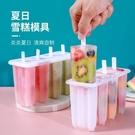 4连老冰棍模具带盖家用儿童冰棒雪糕模具diy自制冰淇淋冰糕模木棒618大促