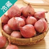 【台灣】嚴選紅蔥頭1盒(300g±5%/盒)【愛買冷藏】