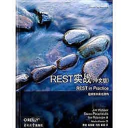簡體書-十日到貨 R3Y【REST實戰(中文版)】 9787564129651 東南大學出版社 作者:韋伯