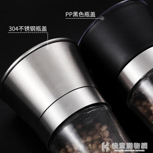 攪拌器手動現磨黑胡椒玻璃研磨器陶瓷芯家用胡椒粉花椒黑胡椒調味瓶罐子 快意購物網