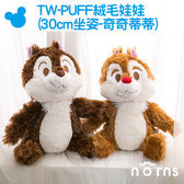 Norns 【TW-PUFF絨毛娃娃(30cm-坐姿-奇奇蒂蒂)】迪士尼 Chip'n'Dale 花栗鼠 玩偶