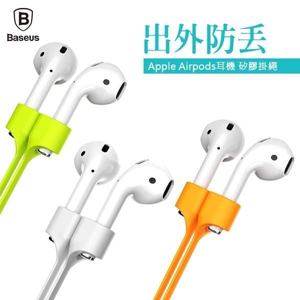 【Love Shop】Baseus倍思 蘋果 Airpods 耳機磁吸矽膠掛繩 藍芽耳機防丟繩