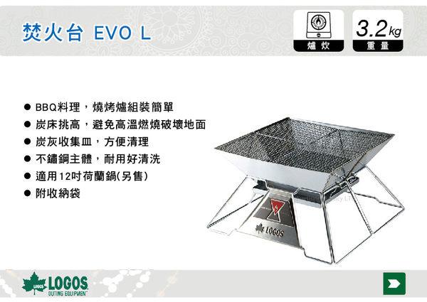 ||MyRack|| 日本LOGOS 焚火台 EVO L 焚營火 BBQ 烤肉架 烤爐 No. 81064102