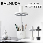 BALMUDA  The Light護眼檯燈 L01C 日本設計 24期零利率