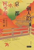 一個人的京都秋季遊