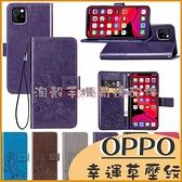 OPPO A72 A53 A5 A9 2020 幸運四葉草花紋 磁扣皮套 插卡側翻錢包手機殼 翻蓋保護套 軟殼