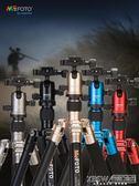 MeFOTO美孚A1350SQ1三腳架單反照相機獨腳支架專業云台便攜三角架CY『新佰數位屋』