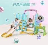 可優比兒童室內滑梯多功能家用寶寶滑滑梯組合幼兒園千健身玩具igo『潮流世家』