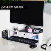 電腦螢幕架DIY顯示器增高架 電腦托架支架鍵盤架 辦公桌面轉角置物架收納盒     color shopigo