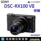 送128G SONY DSC-RX100 VII相機 台灣公司貨 RX100M7相機 4KHDR錄製模式 開發票