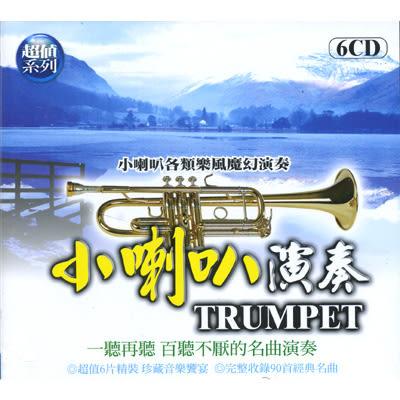 小喇叭演奏CD (6片裝)