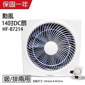 【南紡購物中心】【勳風】14吋 DC節能變頻吸排風扇HF-B7214