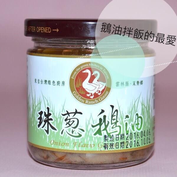 黃金鵝油 - 油蔥200g/罐