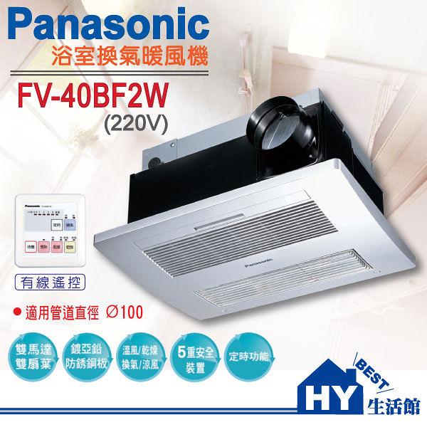國際牌浴室暖風機FV-40BF2W (220V)【4合一浴室暖風換氣扇 / 暖風乾燥機】