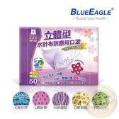 【藍鷹牌】開心牛 台灣製造 水針布立體兒童口罩 1盒 無毒油墨
