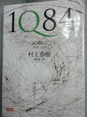 【書寶二手書T5/翻譯小說_IIA】1Q84 Book3_賴明珠, 村上春樹
