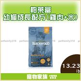 寵物家族-BLACKWOOD 柏萊富 特調幼貓成長配方(雞肉+米)13.23LB