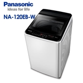 Panasonic 國際牌 12kg泡洗淨直立洗衣機 NA-120EB-*送基本安裝+舊機回收*