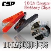 【CSP】 100A純銅中夾 / 一對 / 正極.負極 / 紅黑夾