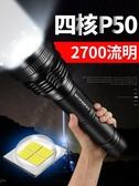 手電筒 p70變焦強光手電筒可充電超亮遠射5000多功能氙氣燈1000w打獵P50 全館免運