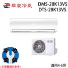 【HAWRIN華菱】3-5坪 定頻分離式冷氣 DTS-28K13VS/DNS-28K13VS 基本安裝免運費