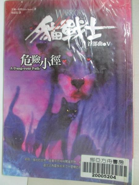【書寶二手書T7/一般小說_HUM】貓戰士首部曲之V-危險小徑_韓宜辰, 艾琳杭特