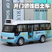 玩具模型車 兒童聲光巴士玩具車慣性耐摔仿真公交車男孩寶寶開門公共汽車模型【八折搶購】