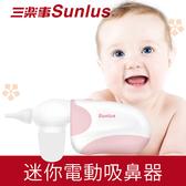 Sunlus三樂事電動迷你吸鼻器(紅)