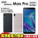 ASUS ZenFone Max Pro ZB602KL 6G/64G 智慧型手機 0利率 免運費