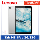 Lenovo Tab M8 8吋 TB-8505F 【送32G卡】四核心 平板 (2G/32G)