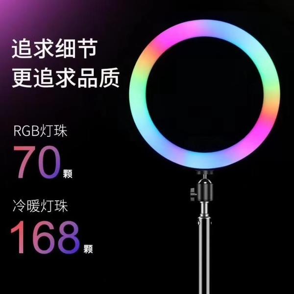 手機直播RGB補光燈七彩爆閃環形美顏網紅抖音視頻10寸炫彩跑馬燈【快速出貨】