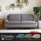 雙人沙發 CAWLEY考利日式圓潤雙人加...
