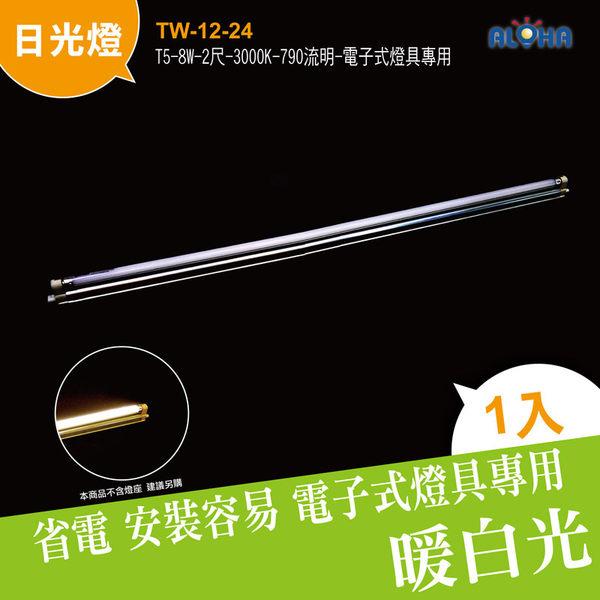 LED日光燈 T5-8W-2尺-3000K-790流明 電子式燈具專用 (TW-12-24)