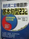 【書寶二手書T1/語言學習_WDW】我的第二堂韓語課-基本句型232_游娟鐶/吳惠純_附光碟