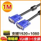 1米VGA傳輸連接線3+6全銅1080P公對公1M線