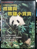 挖寶二手片-P08-259-正版VCD-其他【熊貓與熊貓小寶寶】-(直購價)