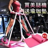 【盈亮】塑腰美腿機 瘦下半身 健身 減重 擺脫酪梨型身材 馬甲線 健身器