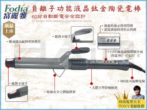 富麗雅Fodia 負離子功能液晶鈦金陶瓷電棒 環球電壓【HAiR美髮網】