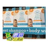 [COSCO代購] C755666 二合一洗髮沐浴乳2入 甜橘香草香味500毫升