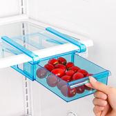 ✭慢思行✭【N88】抽屜式置物收納盒 冰箱 保鮮 廚房 創意 抽動式 儲物 隔板 分類 桌面 零食