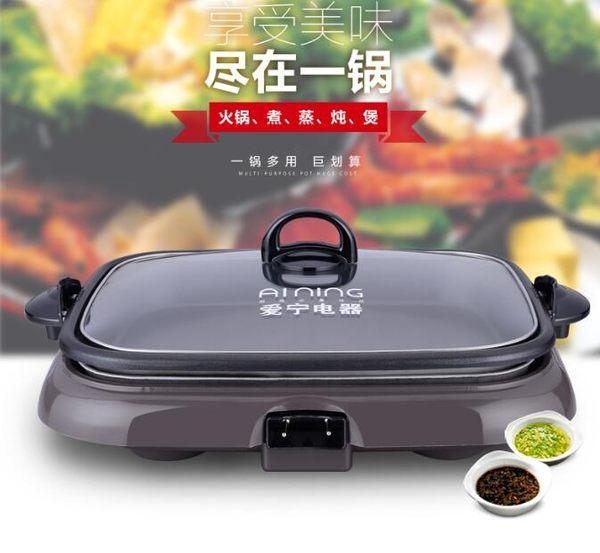 烤魚爐分體不黏電烤盤愛寧AN-301烤魚鍋烤肉機家用紙上烤魚盤商用 igo生活主義