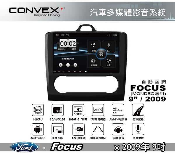 ||MyRack|| CONVOX FOCUS MK2 安卓機 汽車多媒體影音 FORD 2009年9吋 自動空調
