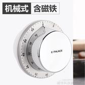 計時器 不銹鋼計時器廚房帶磁鐵機械式定時器帶刻度學生倒計時家用提醒器 城市科技