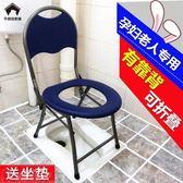 馬桶 可折疊坐便椅孕婦坐便凳老人坐便器病人廁所大便椅子防滑行動馬桶 MKS韓菲兒