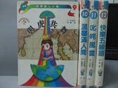 【書寶二手書T8/兒童文學_MRY】與虎共舞_溫馨滿人間_叱咤風雲_快樂五線譜_共4本合售