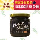 買越多省越多-微糖黑芝麻醬3入組...