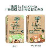 法國 Le Petit Olivier小橄欖樹 草本極致超柔香皂 250g 甜杏仁/摩洛哥堅果油 兩款可選 【PQ 美妝】