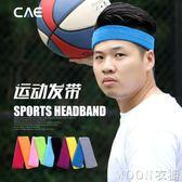 頭巾運動頭帶 CAE發帶護額頭巾網球 女護頭帶頭箍吸汗帶籃球 頭帶男 京都3C